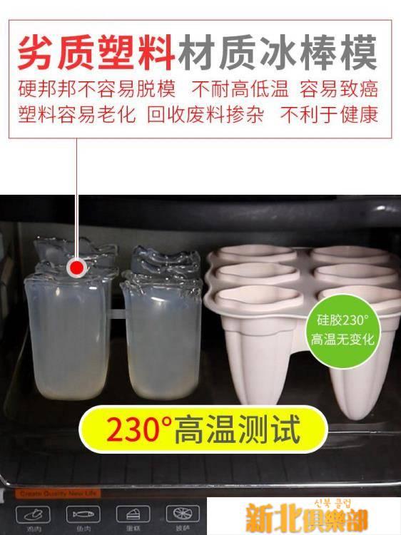 冰模具 雪糕冰淇淋模具自制冰棒模做雪糕的磨具模型家用硅膠凍冰棍制作盒 1