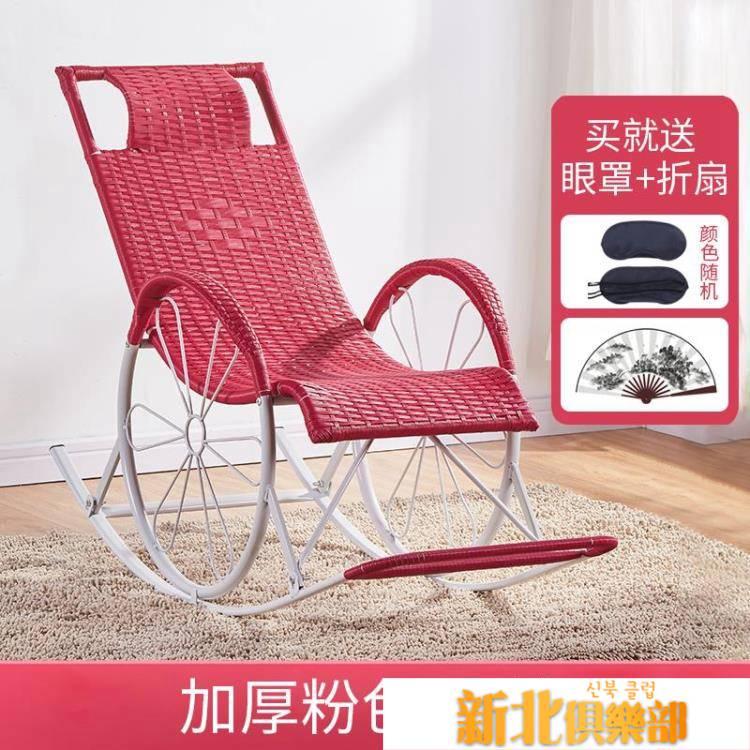 搖椅 搖椅 成人午睡躺椅 編織椅子 老人搖搖椅室內休閒藤椅陽臺客廳逍遙椅