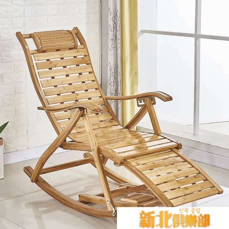 搖椅 摺疊躺椅 搖搖椅 成年人竹搖椅 家用午睡椅涼椅老人休閒逍遙椅靠背椅