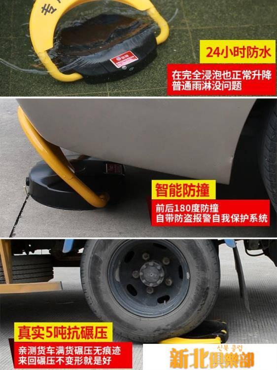 皇馳智能遙控車位鎖地鎖加厚防撞感應停車位地鎖汽車庫自動占位鎖