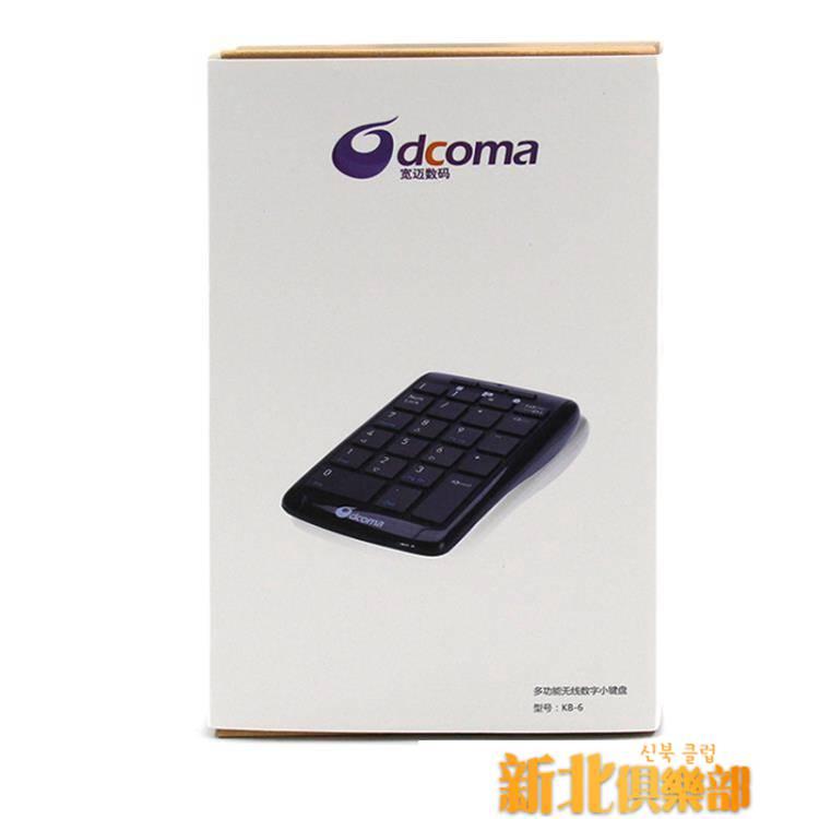 DCOMA KB-6無線數字鍵盤 2.4G 財務會計預算數字鍵盤 密碼小鍵盤