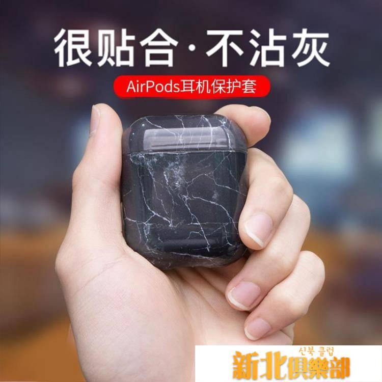 airpods保護套蘋果無線耳機保護殼AirPods2代通用藍芽防塵盒子套2