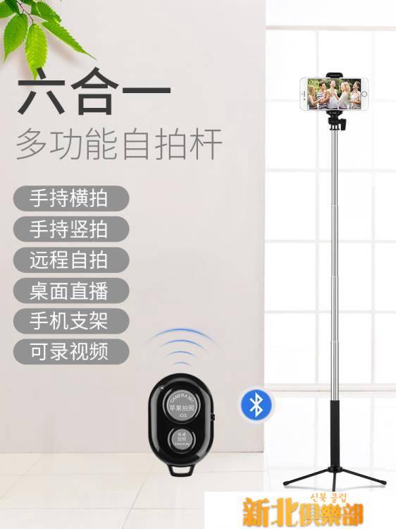 自拍桿通用型迷你三腳架適用華為7小米oppo蘋果x手機架xr干xs牌無線藍芽8p遙控器自排棒拍照神器