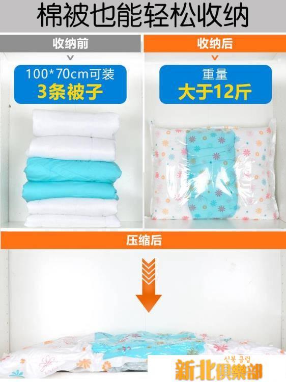 真空收縮袋 家用抽真空包裝壓縮袋大號裝被子衣物的袋子被褥收納整理電動泵氣