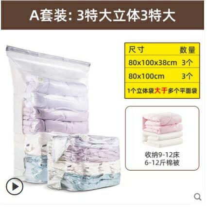 太力真空壓縮袋收納袋子被褥整理免抽氣裝棉被子衣物家用衣服神器  99購物節