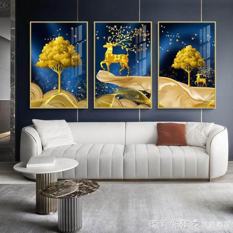 客廳裝飾畫沙發背景牆掛畫北歐壁畫三聯組合輕奢現代簡約餐廳牆畫 NMS