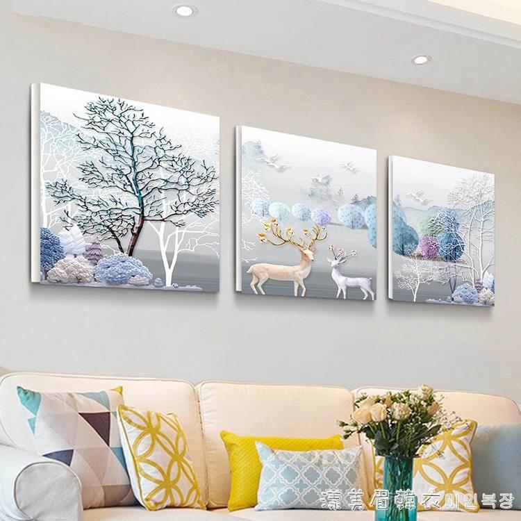 北歐客廳裝飾畫現代簡約無框畫臥室壁畫沙發背景牆掛畫歐式三聯畫 NMS