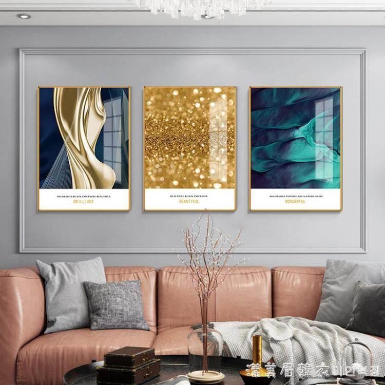 客廳裝飾畫三聯畫壁畫現代簡約風格牆畫北歐沙發背景牆晶瓷畫掛畫 NMS