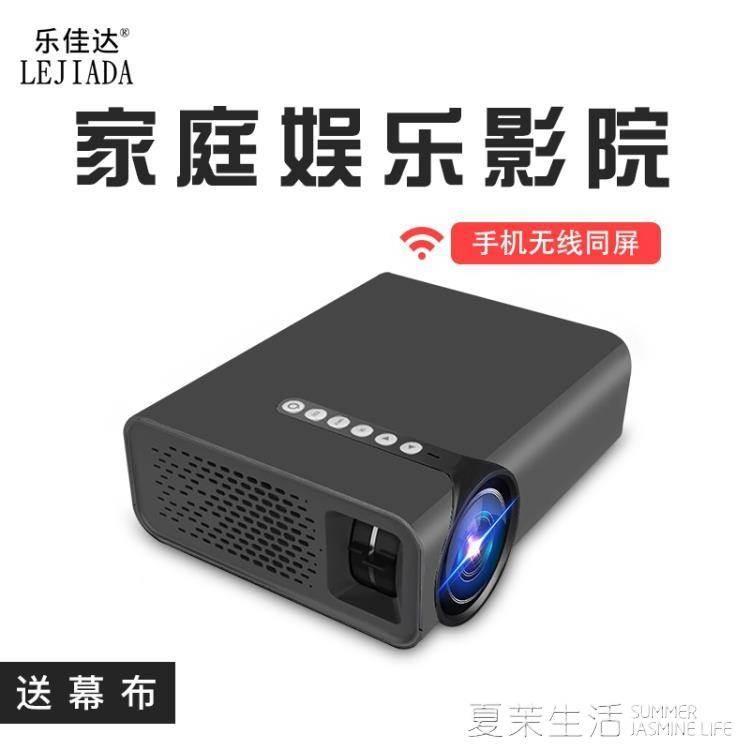 投影機 手機家用投影儀小型高清微型迷你無線wifi宿舍投影機1080p家庭影院電腦手機投影YTL