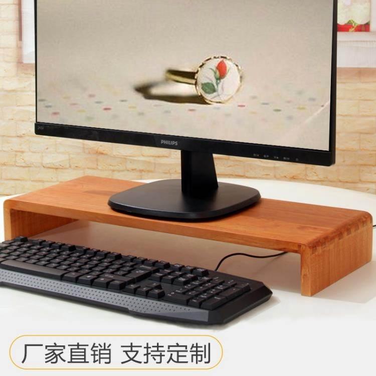 增高架 實木頸電腦顯示器屏增高架辦公室桌面收納置物架底坐抬高支架 YTL
