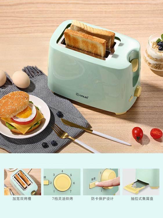 麵包機烤面包機家用早餐吐司機2片Donlim/東菱 TA-8600迷你全自動多士爐 LX