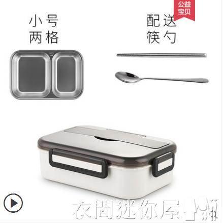 飯盒學生不銹鋼保溫飯盒分隔型分格上班族微波爐便當盒小學生防燙餐盒