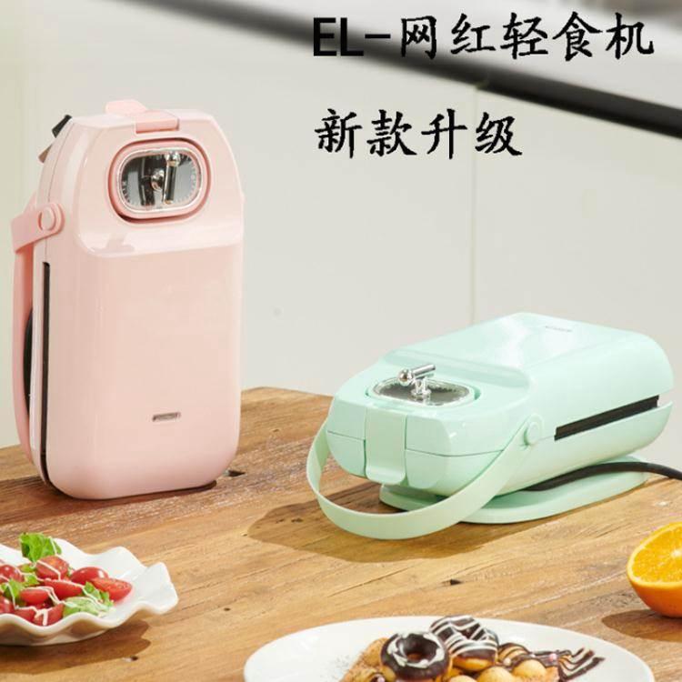麵包機三明治機早餐機輕食機吐司機壓烤機網紅華夫餅機多功能家用面包機 LX