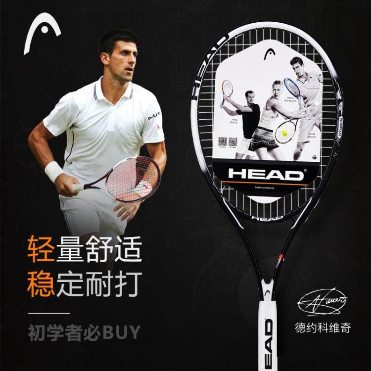 網球拍HEAD海德初學者網球拍大學單人雙人帶線回彈自打拍套裝網球訓練器 LX