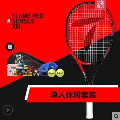 網球拍天龍碳素網球拍單人初學者網球訓練器套裝男女大學生雙人全專業 LX