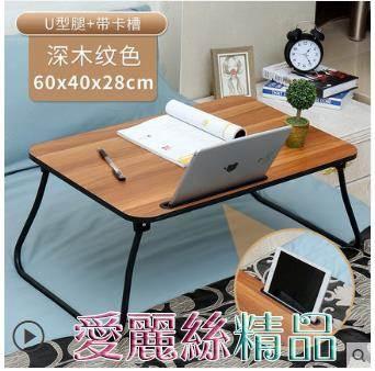 折疊桌可折疊筆記本電腦做桌床上書桌小床桌子宿舍上鋪大學生移動寫字桌LX