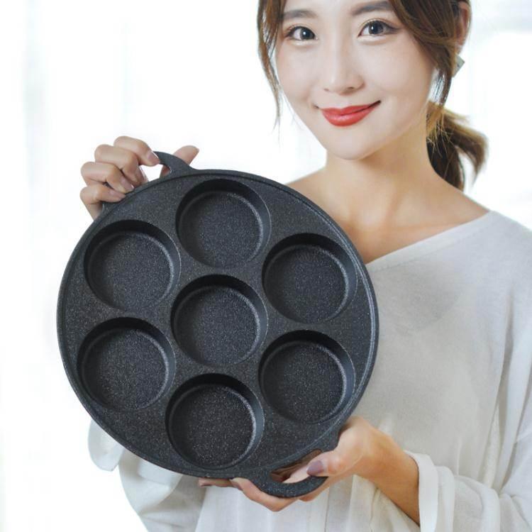 七孔煎鍋鑄鐵雞蛋漢堡機加深煎蛋模具家用不粘平底鍋無涂層蛋餃鍋 LX