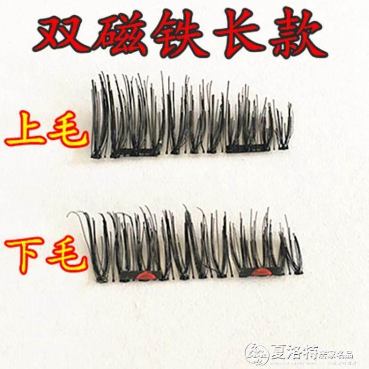 假睫毛雙磁鐵假睫毛歐美流行爆款磁性3d雙磁石眼睫毛無免膠2幅眼睫毛