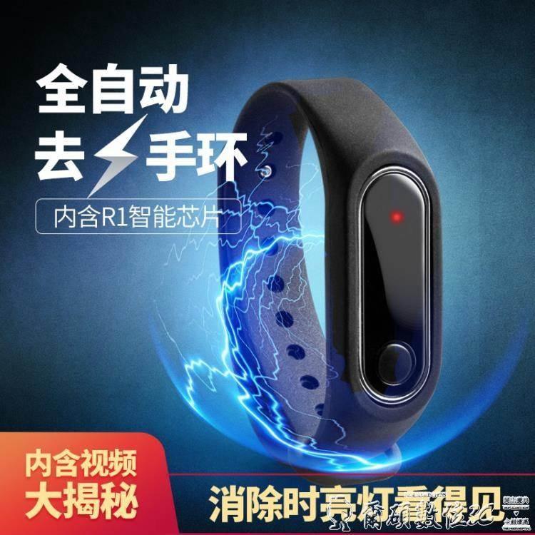 靜電手環 防靜電手環全自動男士手腕帶女士無線消除器人體抗去除靜電