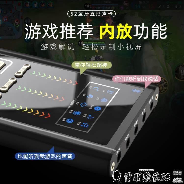 變聲器 直播聲卡套裝設備手機電腦通用電容麥克風抖音快手網紅主播喊麥游戲LX 數位