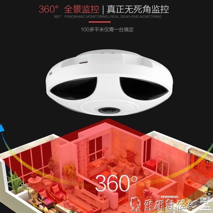 監控攝影機丹瓏360度全景攝像頭無線wifi家用夜視手機網絡遠程監控器高清LX