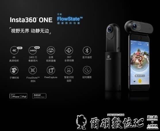 高清照相機insta360one全景相機4K高清智慧運動相機360度直播攝像機抖音LX