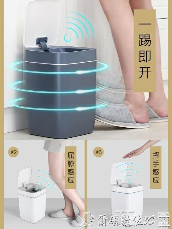 垃圾桶踢踢衛生間防水防臭浴室智慧垃圾桶感應家用有蓋客廳電動廁所自動LX聖誕交換禮物