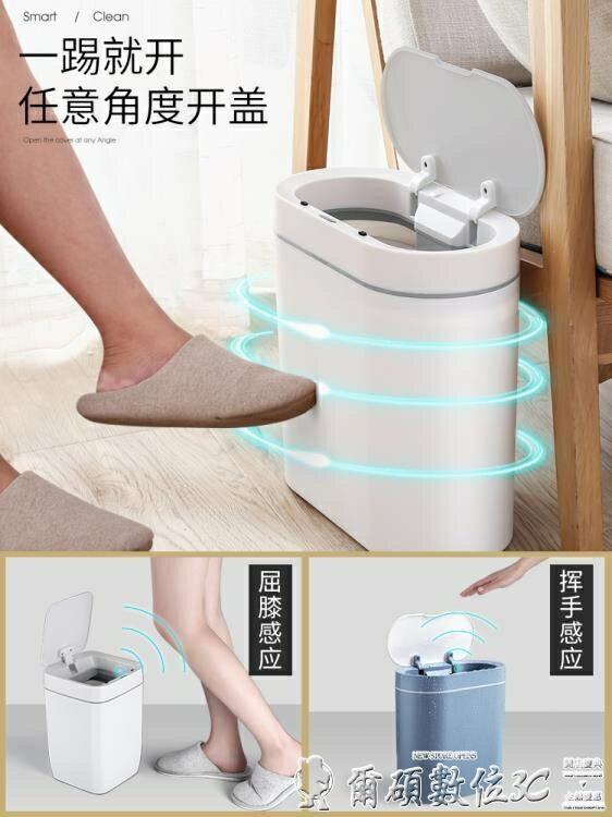 垃圾桶JAH智慧感應垃圾桶自動家用浴室衛生間廁所防水帶蓋小分類窄夾縫LX聖誕交換禮物