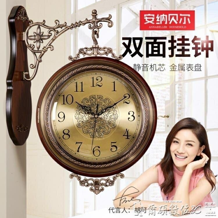 時鐘美式實木金屬雙面掛鐘靜音歐式客廳兩面掛表創意時鐘復古鐘表大號 LX