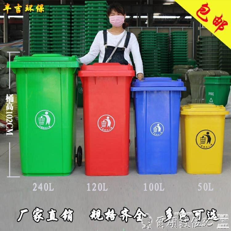 特賣垃圾桶240升塑料戶外垃圾桶大號120L100L加厚小區環衛室外腳踏果皮箱LX