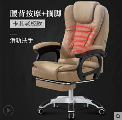 萊克帝家電腦椅家用辦公椅可躺老板椅升降轉椅按摩擱腳午休座椅子LX聖誕交換禮物