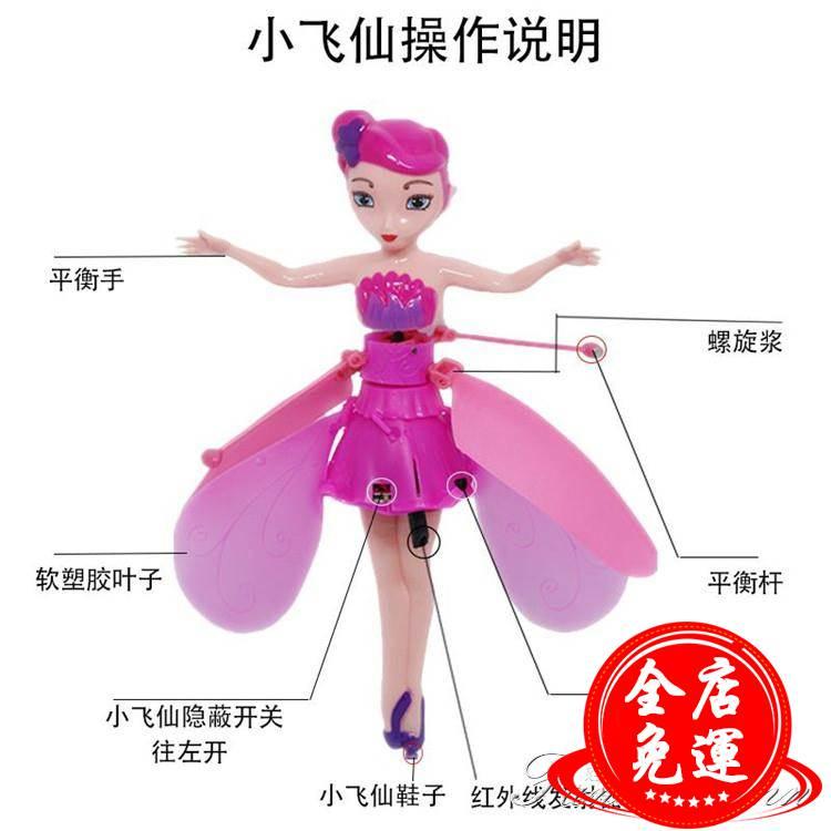 小仙女感應飛行器充電懸浮遙控飛機會飛的小飛人黃人女孩玩具 HM 免運