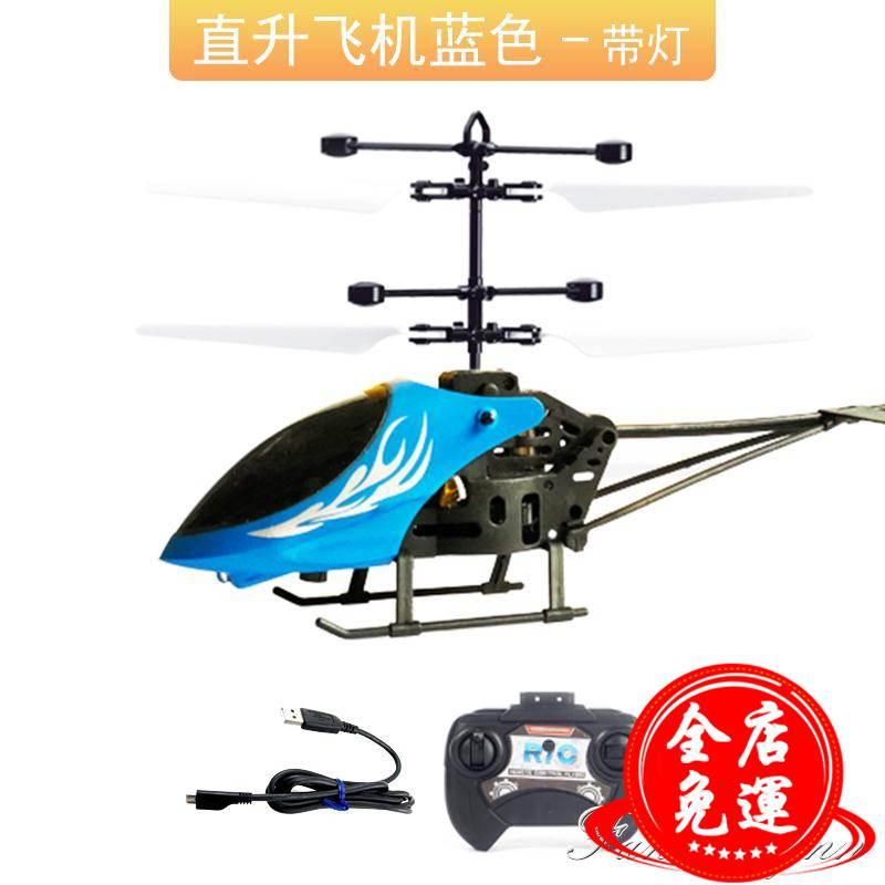 遙控飛機無人直升機男孩玩具迷你遙控直升機耐摔充電感應飛行器 HM 免運