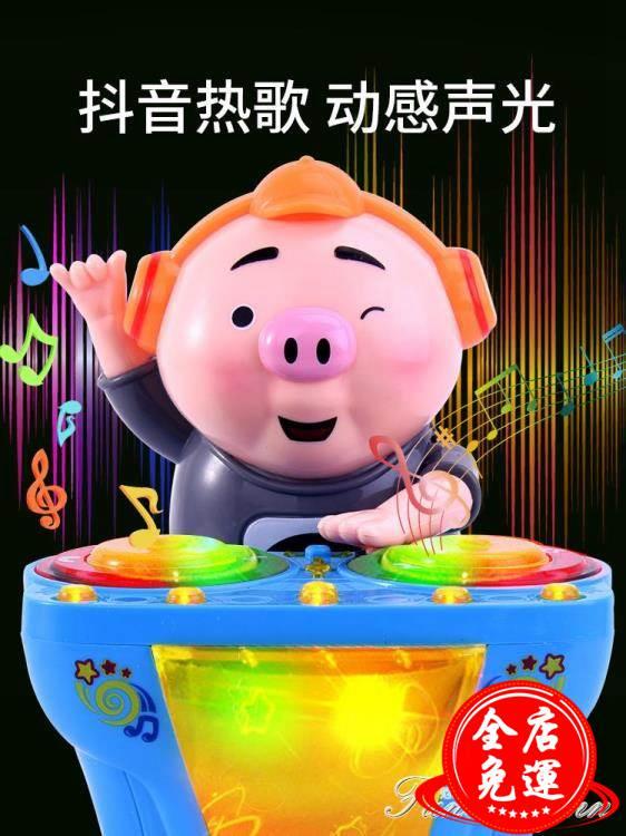 抖音同款dj豬小屁機器人會跳舞打碟的電動網紅海草豬DJ搖滾豬玩具 免運