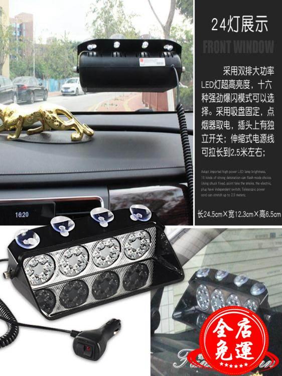專治遠光狗克星燈 汽車led吸盤式爆閃燈開道燈鏟子燈警示燈12V24V 免運
