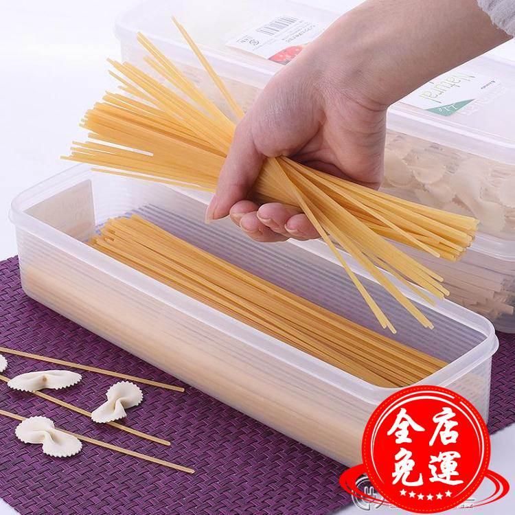 冰箱收納盒日本進口廚房面條收納盒塑料長方形放掛面密封盒冰箱儲物盒4個裝WD 端午節粽子