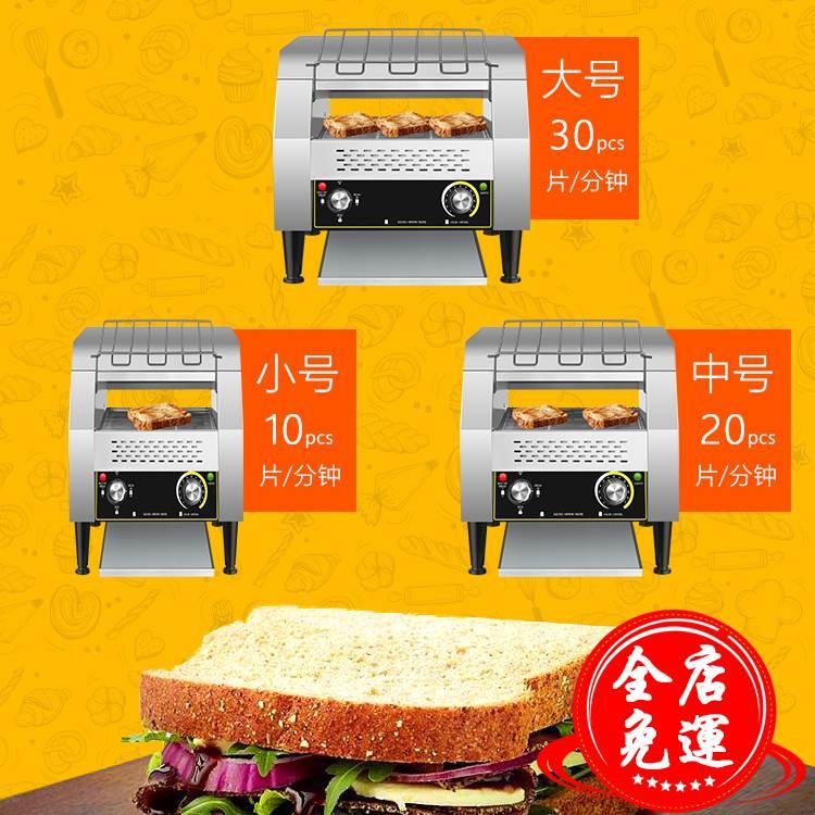 錬式多士爐商用履帶式方包機吐司機烘培機全自動酒店早餐烤面包機 免運