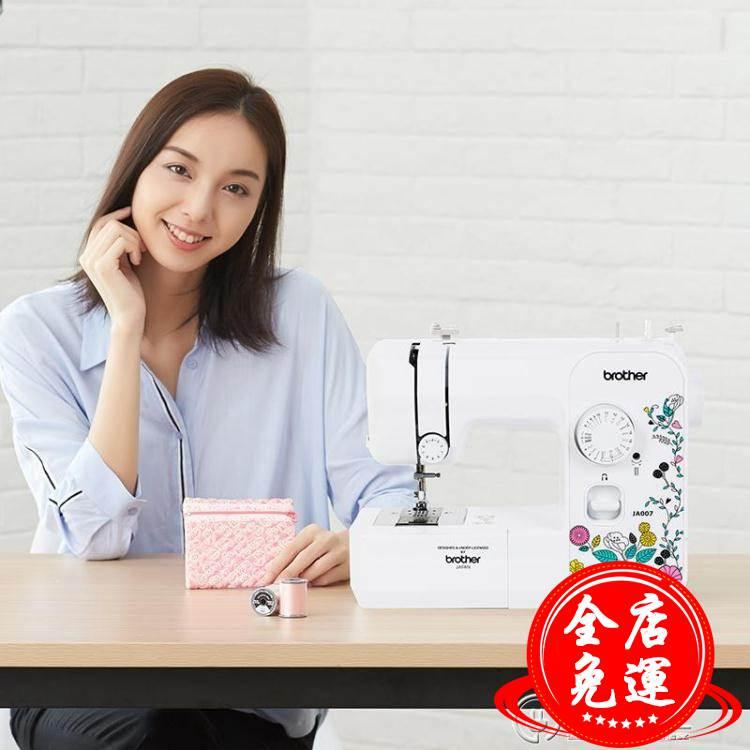 日本兄弟家用縫紉機JA007電動臺式多功能帶鎖邊小型吃厚WD 免運