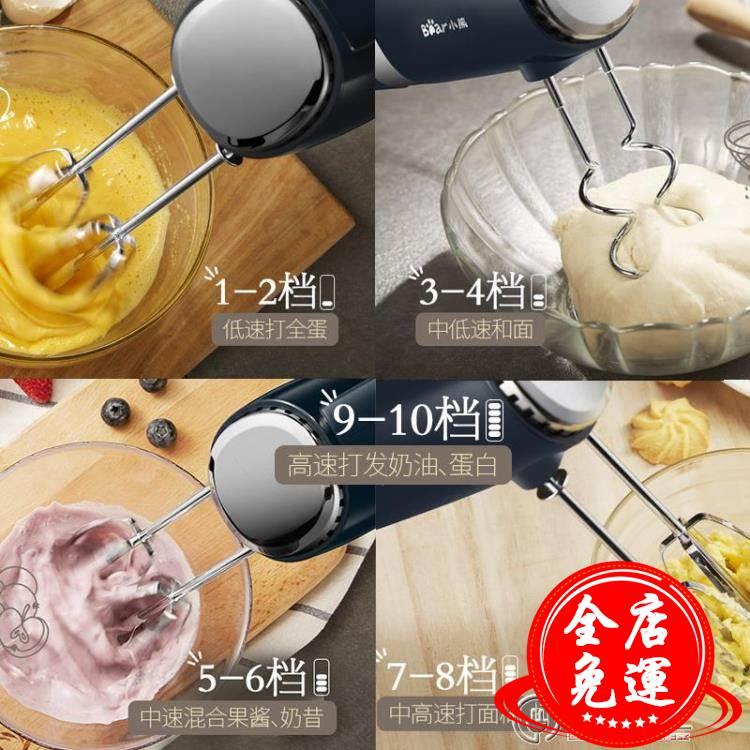 打蛋器電動家用手持式奶油機打發器面糊機迷你烘焙工具攪拌機 免運