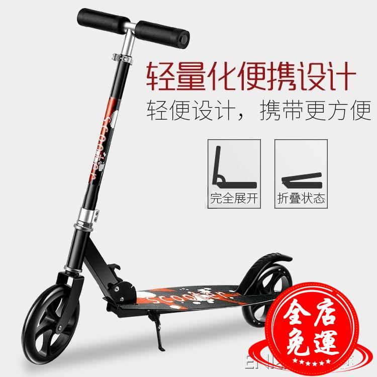 滑板車成人6-10-12-18歲青少年中大童上下班兩輪代步車可摺疊 下殺優惠