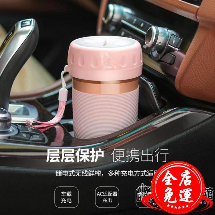 網紅同款便攜式榨汁杯家用水果小型充電迷你榨汁機電動學生炸果汁 免運