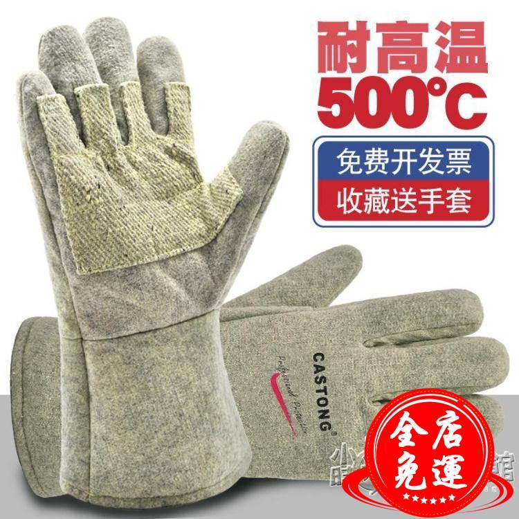 卡司頓耐高溫手套500度烘焙烤箱加厚隔熱手套防火工業防燙手套 免運