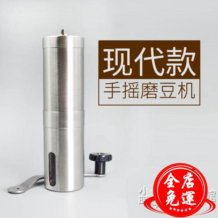 唇享 不銹鋼家用咖啡磨粉機 手動咖啡豆研磨機 手搖磨豆機研磨器 免運