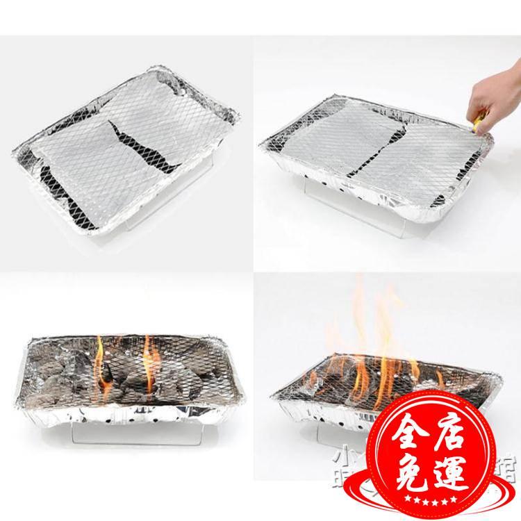 一次單次燒烤爐戶外家用木炭燒烤架 2-3-5人QUMCWD 免運