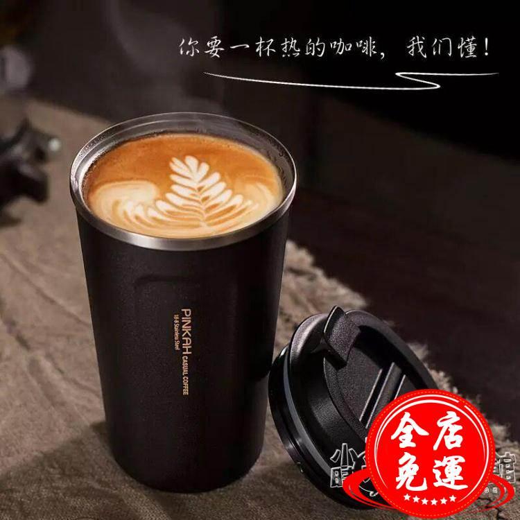 咖啡杯不銹鋼保溫杯辦公室隨手水杯子馬克杯便攜戶外成人車載水杯 免運