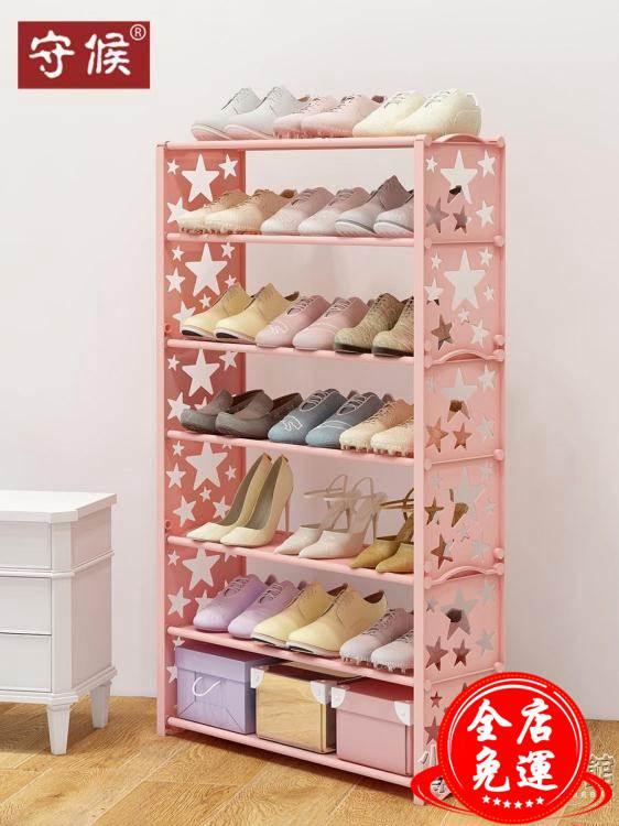 鞋架多層簡易家用經濟型門口組裝防塵鞋櫃宿舍門口小鞋架子省空間WD 免運