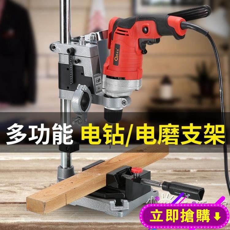 手電鑽支架多功能電鑽支架電鑽變臺鑽萬用支架微型臺鑽家用小型 WD下殺優惠