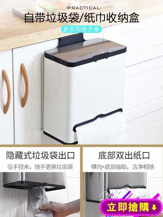 廚房可掛式垃圾桶家用櫥櫃門掛壁式創意廚余收納壁掛桌面懸掛有蓋 下殺優惠