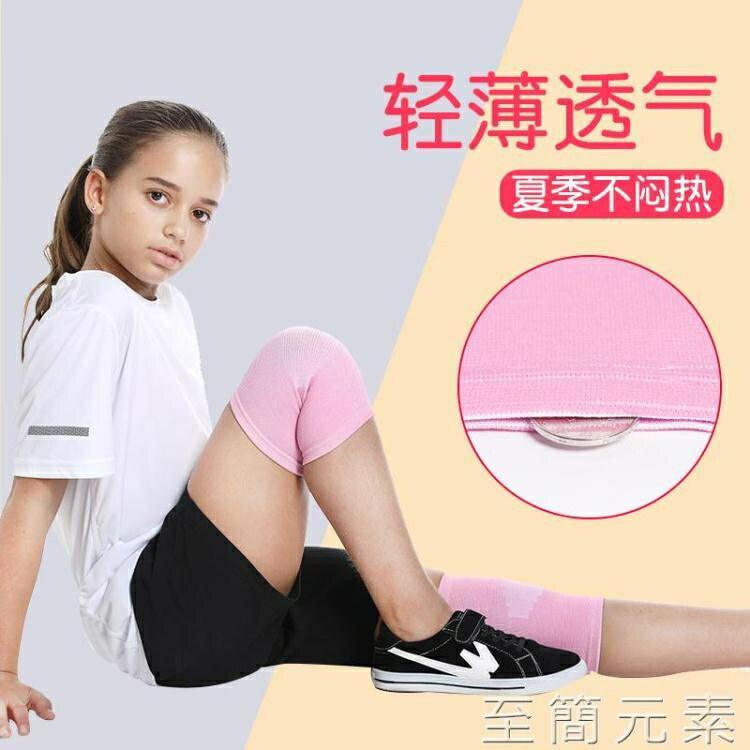 護腕兒童運動護膝護肘護腕襪套護具套裝女童防摔舞蹈薄款夏天夏季膝蓋 免運