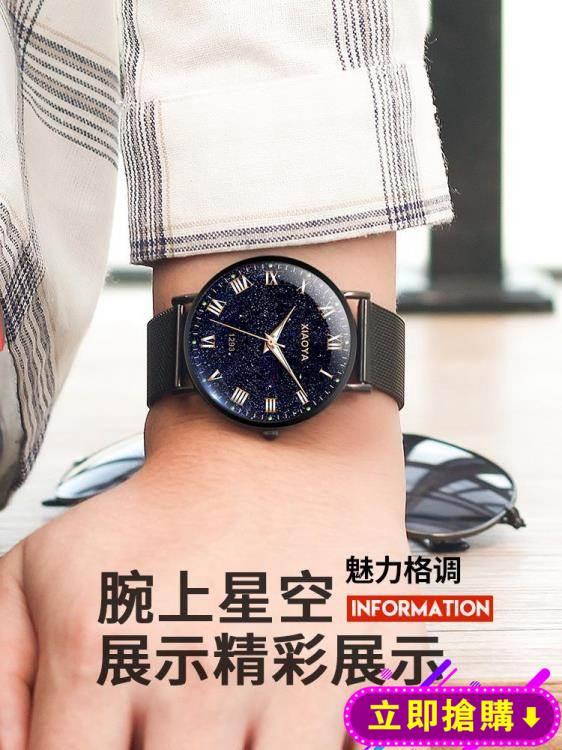 男士手錶男韓版簡約氣質防水學生全自動非機械表時尚簡約氣質女表 618購物節